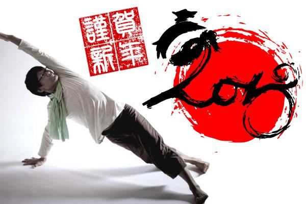 新春イベント!アナトミック骨盤ヨガ®:体験ワークショップ