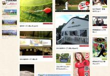 東海ゴルフダイジェスト – 東海エリア最大級のゴルフ情報サイト 画像1