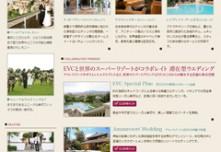 海外挙式・ウエディング&ハネムーンのEVC
