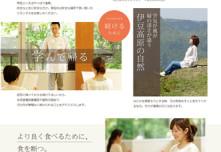 やすらぎの里 高原館 | 伊豆の温泉で癒やされながら週末断食デトックス 画像1