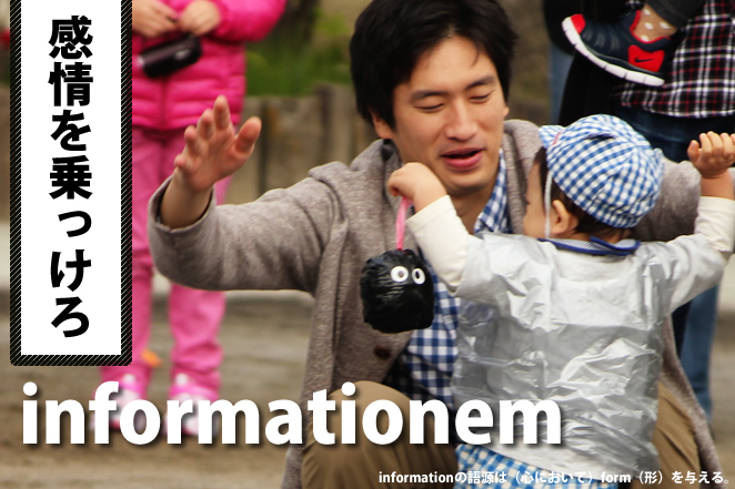 informationの語源は(心において)form(形)を与える。