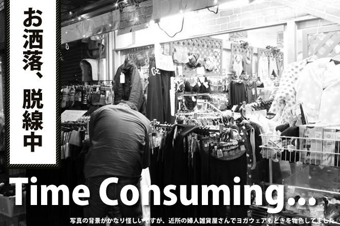 写真の背景がかなり怪しいですが、近所の婦人雑貨屋さんでヨガウェアもどきを物色してました。