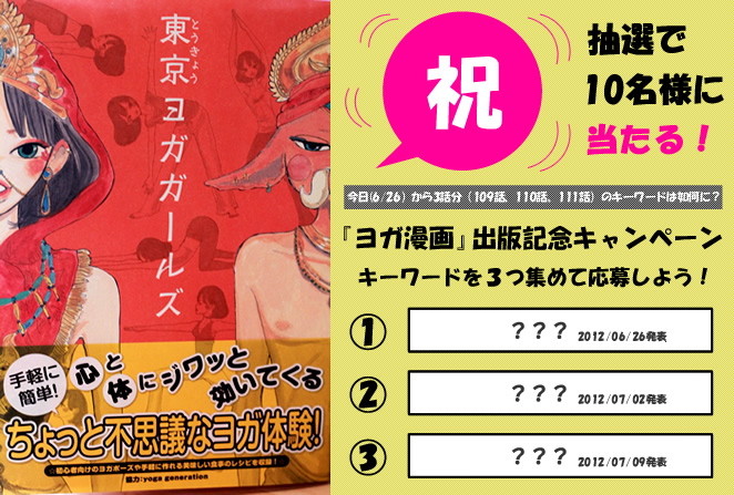 書籍化記念!東京ヨガガールズ・どどんと10冊プレゼントキャンペーン画像