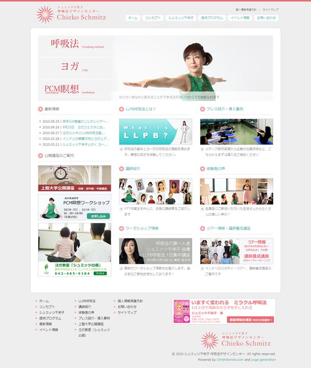 シュミッツ千栄子 呼吸法デザインセンター