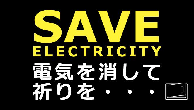 【節電しましょう】電気を消して祈りを・・・ 画像1