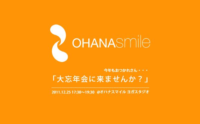 12月25日大忘年会をスタジオにて開催! 画像1