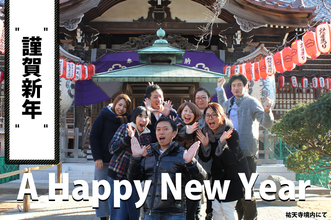 2014年の幕開けです!