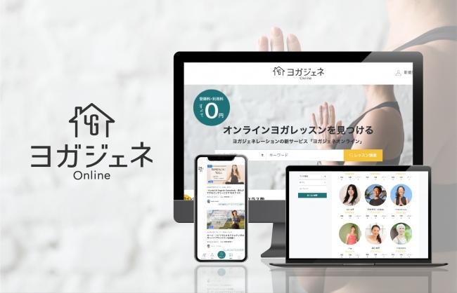 新サービス!全国のオンラインヨガ検索サイト「ヨガジェネONLINE」を公開!