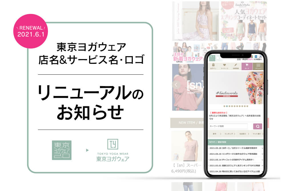 【東京ヨガウェア】店舗名・ロゴマーク変更のお知らせ