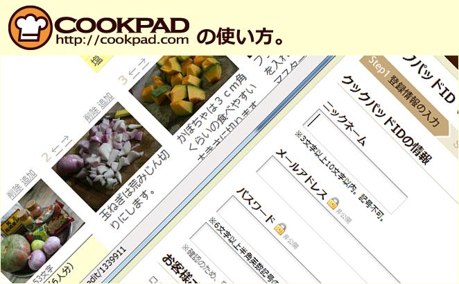 ソーシャルメディアレッスン! レシピ編 Vol.2