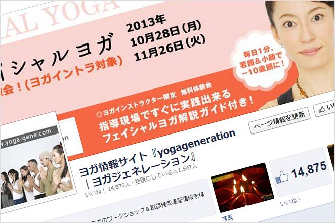 公式facebookページ ヨガ情報サイト『yogageneration|ヨガジェネレーション』