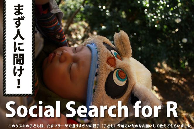 Social Search for R このタヌキの子ども服、たまプラーザで通りすがりの親子(子ども)が着ていたのをお願いして教えてもらいました。