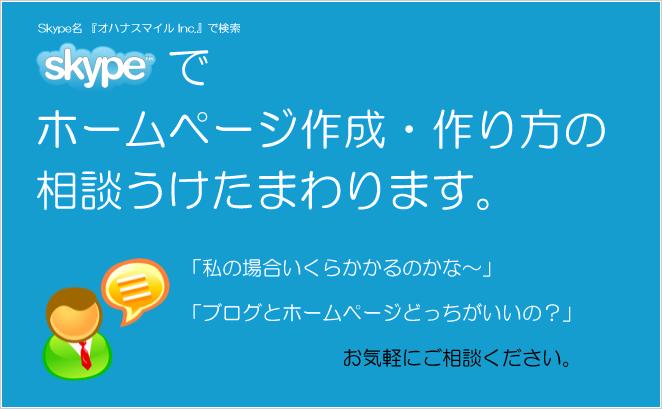 Skypeによるホームページ・ブログ作成のご相談はじめました!