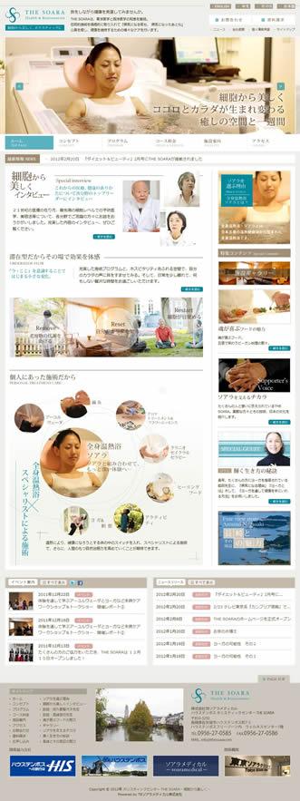 ヘルスケアリゾート THE SOARA 画像1