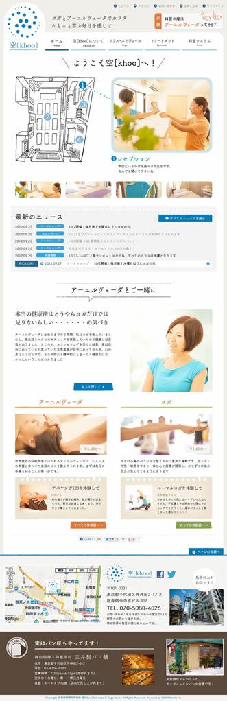 空[Khoo] AYURVEDA & YOGA STUDIO 画像1
