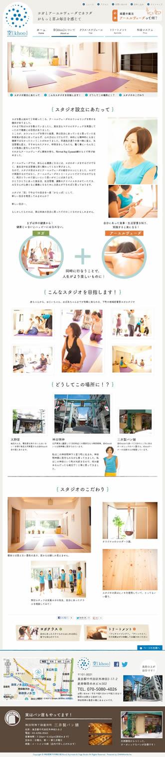 空[Khoo] AYURVEDA & YOGA STUDIO 画像2