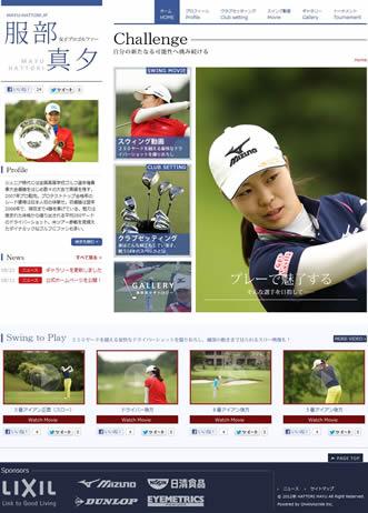 女子プロゴルファー 服部真夕 | Mayu Hattori オフィシャルサイト 画像1