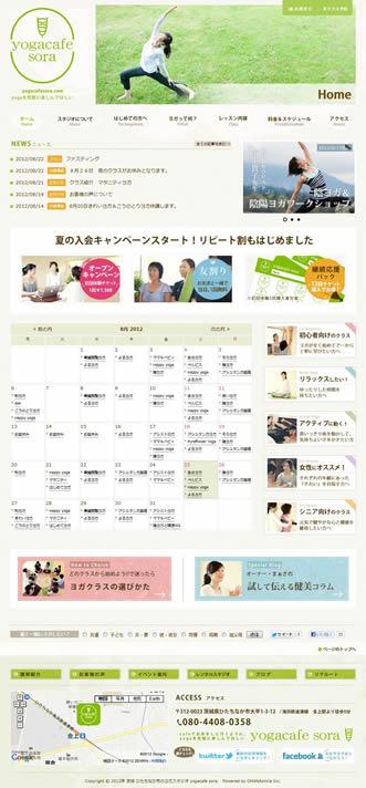 茨城 ひたちなか市のヨガスタジオ yogacafe sora 画像1