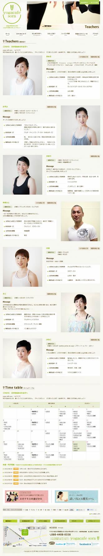 茨城 ひたちなか市のヨガスタジオ yogacafe sora 画像2