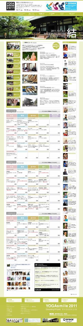 ヨガスマイル2011秋: 関西エリア最大級のヨガイベント